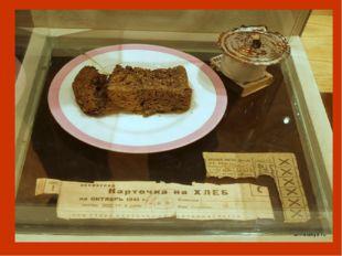 Вот такой кусочек хлеба получали люди в самые страшные голодные дни, всего 1