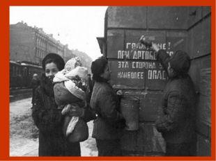 18 января 1943 года вражеское кольцо блокады было прорвано. Ленинград получил
