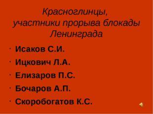 Красноглинцы, участники прорыва блокады Ленинграда Исаков С.И. Ицкович Л.А. Е