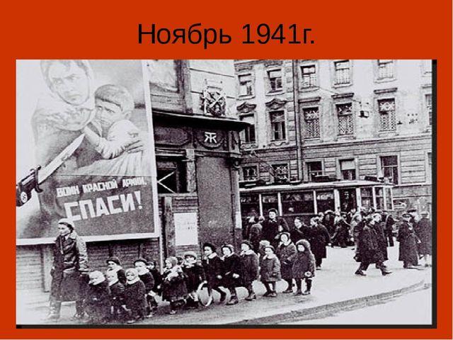 Ноябрь 1941г. Весь общественный транспорт остановился. К зиме 1941/42 г. г не...
