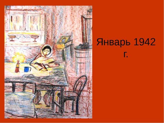 Январь 1942 г. 4 января 1942. Прошёл Новый год. Встречали его с чашкой чая,...