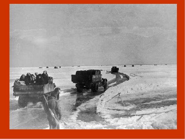 Хлеб – в Ленинград, а детей – в тыл. А когда лёд стал толще, продукты повезл...