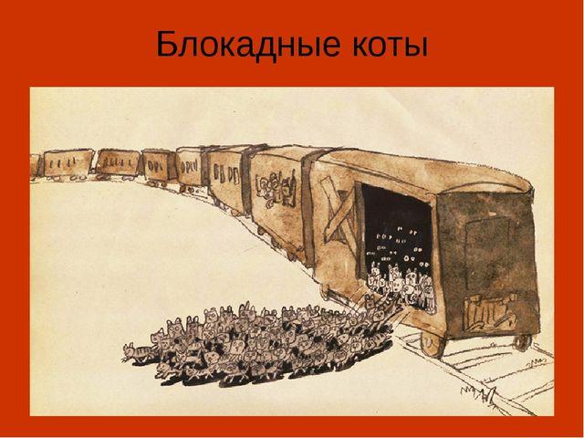 Блокадные коты Для города Ленинграда кошки имеют особое значение, ведь именно...