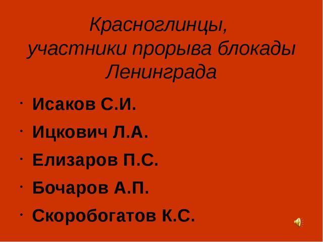 Красноглинцы, участники прорыва блокады Ленинграда Исаков С.И. Ицкович Л.А. Е...
