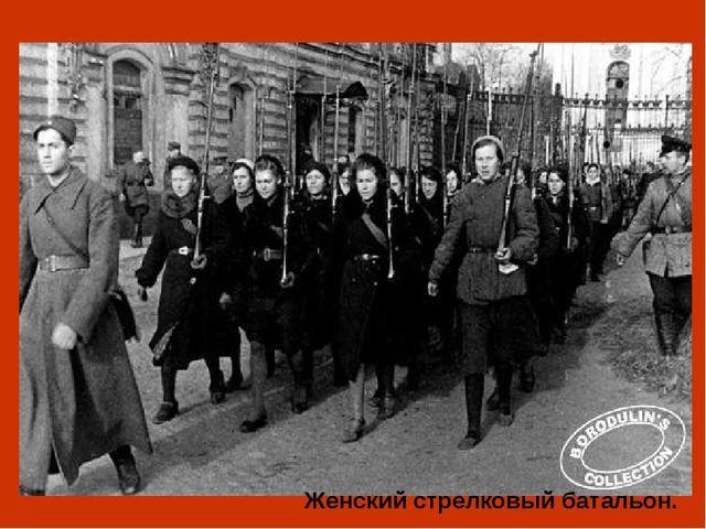 Женский стрелковый батальон. На защиту города поднялись все его жители: 500 т...