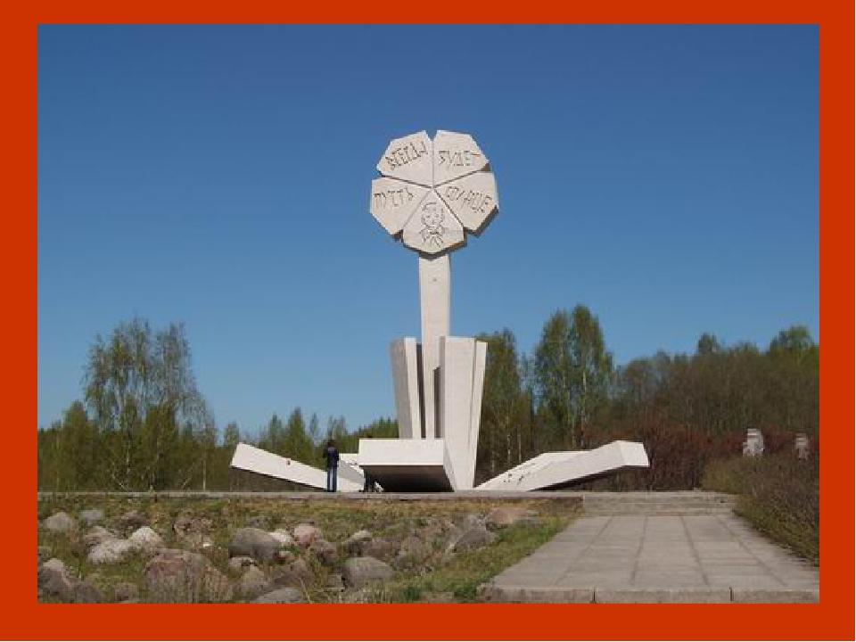 Памятник детям блокадного Ленинграда «Пусть всегда будет солнце»