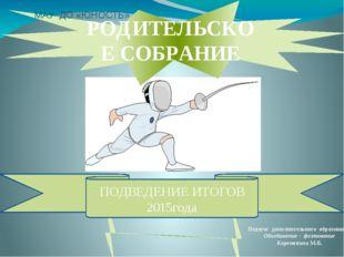 Педагог дополнительного образования Объединение - фехтование Коренякина М.В.