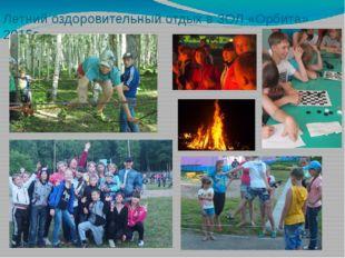 Летний оздоровительный отдых в ЗОЛ «Орбита» 2015г.