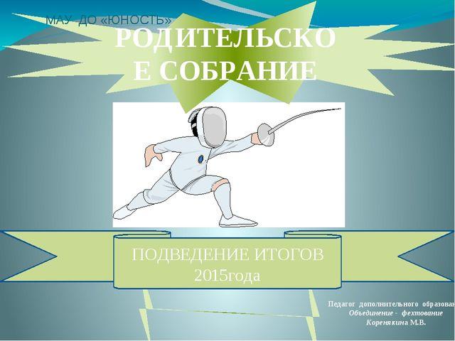 Педагог дополнительного образования Объединение - фехтование Коренякина М.В....