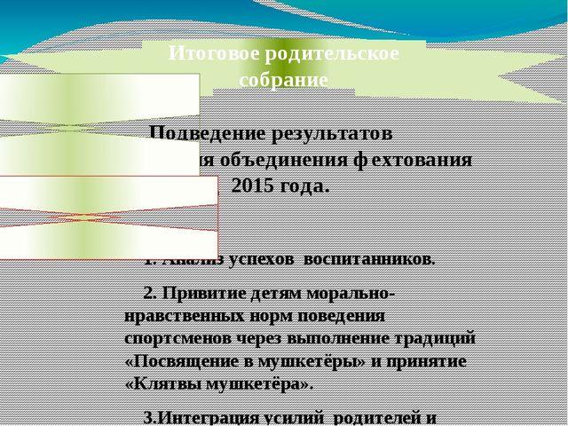 Подведение результатов развития объединения фехтования за период 2015 года....