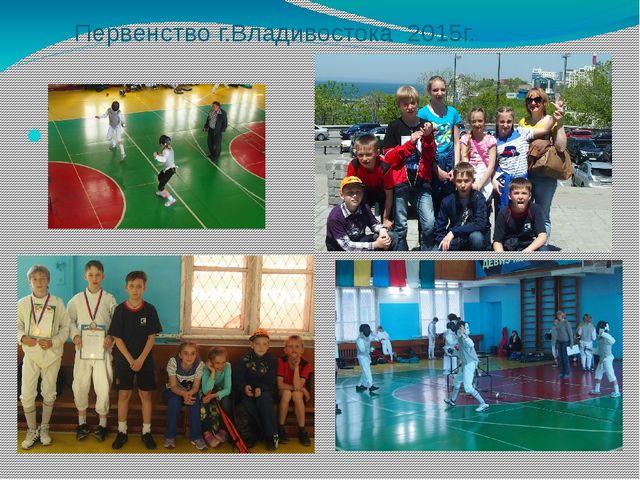 Первенство г.Владивостока 2015г.