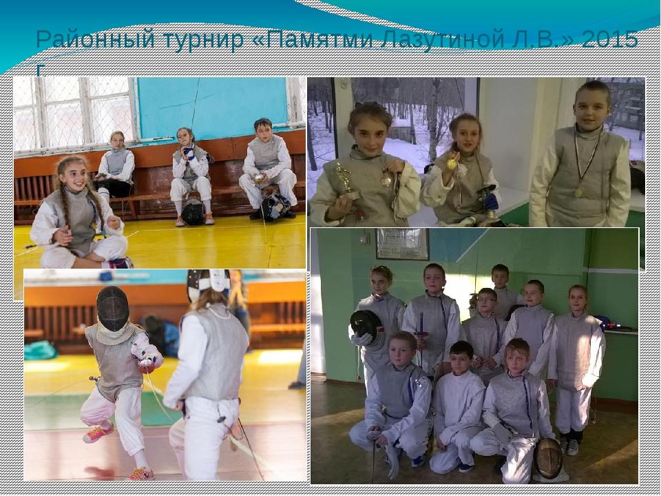 Районный турнир «Памятми Лазутиной Л.В.» 2015 г.
