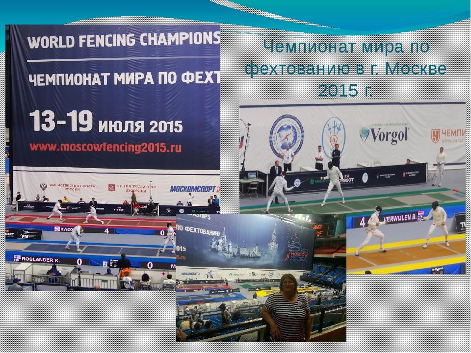 Чемпионат мира по фехтованию в г. Москве 2015 г.