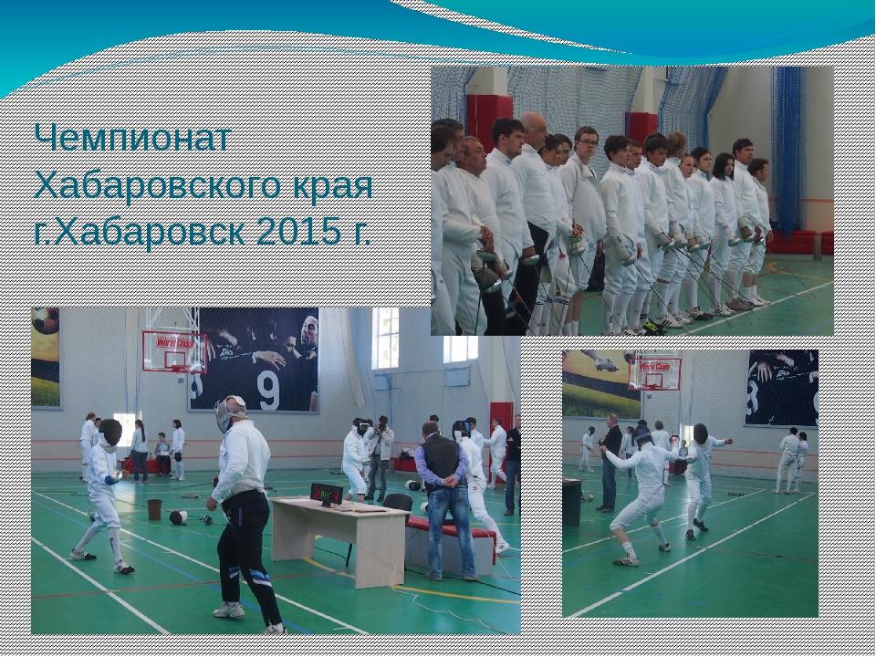 Чемпионат Хабаровского края г.Хабаровск 2015 г.