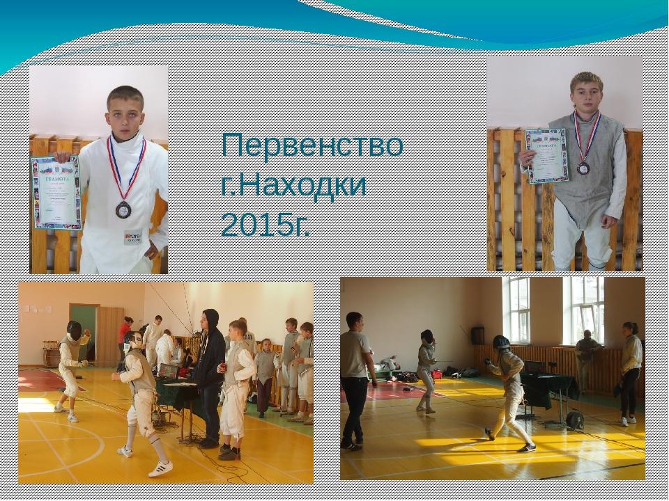 Первенство г.Находки 2015г.