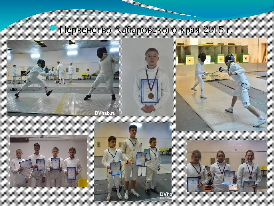 Первенство Хабаровского края 2015 г.