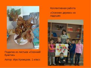 Поделка из листьев «Осенний букетик» Автор: Ира Хромцова, 1 класс Коллективна