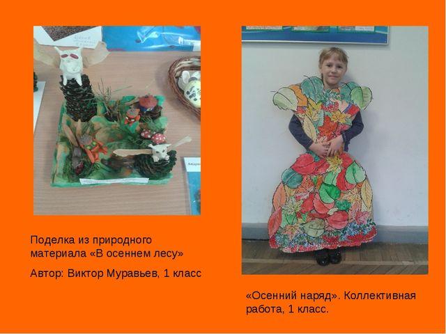 Поделка из природного материала «В осеннем лесу» Автор: Виктор Муравьев, 1 кл...