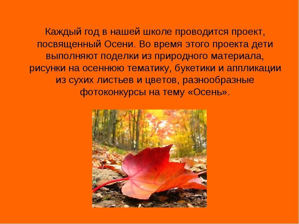 Каждый год в нашей школе проводится проект, посвященный Осени. Во время этог...