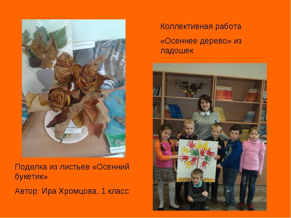 Поделка из листьев «Осенний букетик» Автор: Ира Хромцова, 1 класс Коллективна...