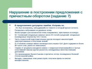 Нарушение в построении предложения с причастным оборотом (задание 7) В предло