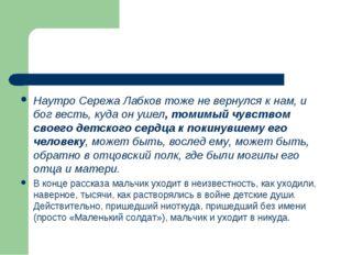 Наутро Сережа Лабков тоже не вернулся к нам, и бог весть, куда он ушел, томи