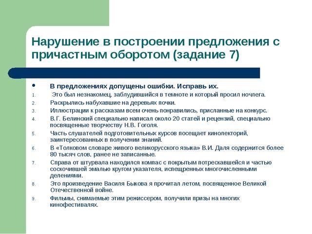 Нарушение в построении предложения с причастным оборотом (задание 7) В предло...