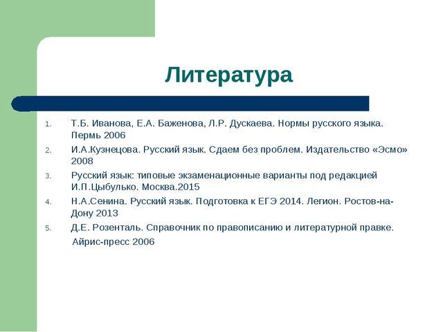 Литература Т.Б. Иванова, Е.А. Баженова, Л.Р. Дускаева. Нормы русского языка....