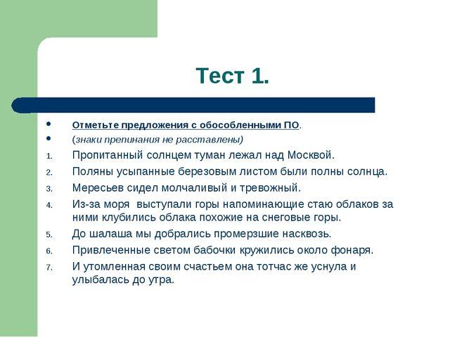 Тест 1. Отметьте предложения с обособленными ПО. (знаки препинания не расстав...
