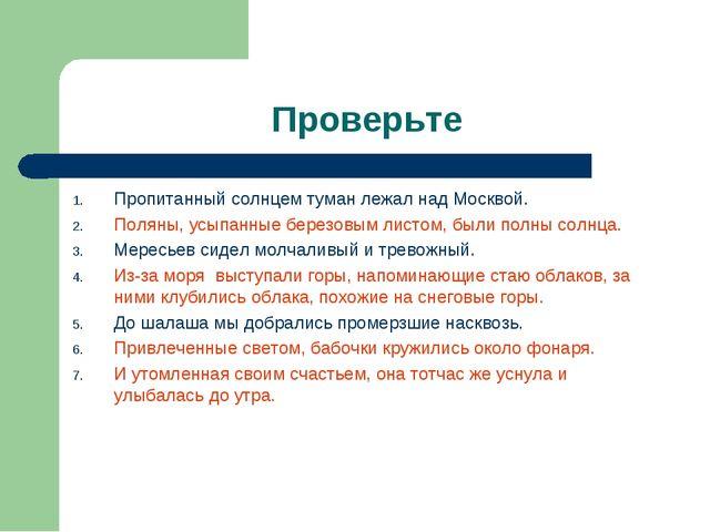 Проверьте Пропитанный солнцем туман лежал над Москвой. Поляны, усыпанные бере...