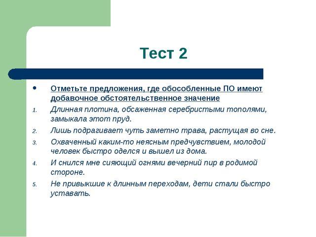 Тест 2 Отметьте предложения, где обособленные ПО имеют добавочное обстоятельс...