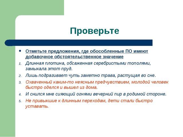 Проверьте Отметьте предложения, где обособленные ПО имеют добавочное обстояте...
