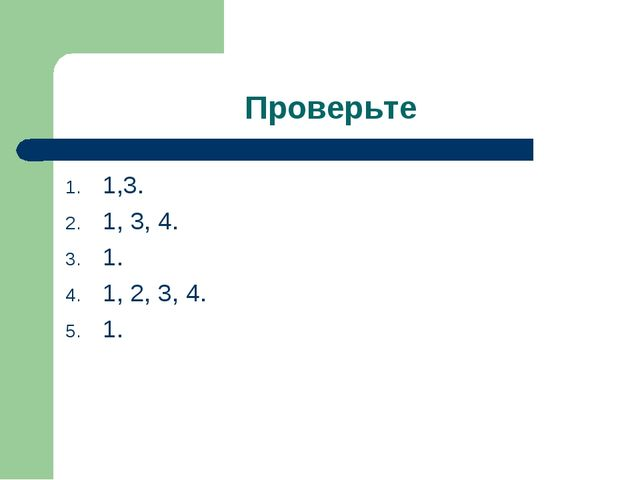 Проверьте 1,3. 1, 3, 4. 1. 1, 2, 3, 4. 1.