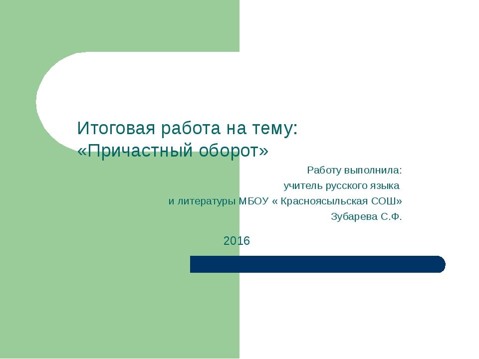 Итоговая работа на тему: «Причастный оборот» Работу выполнила: учитель русско...