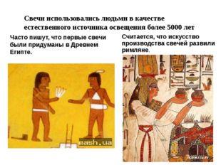 Часто пишут, что первые свечи были придуманы в Древнем Египте. Считается, что