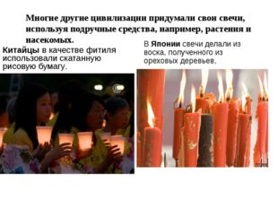 . В Японии свечи делали из воска, полученного из ореховых деревьев, а в Индии
