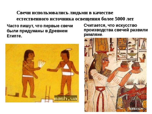 Часто пишут, что первые свечи были придуманы в Древнем Египте. Считается, что...