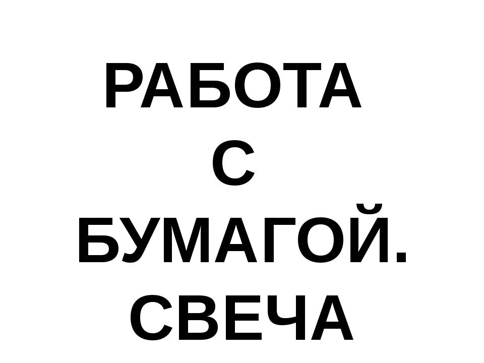 РАБОТА С БУМАГОЙ. СВЕЧА