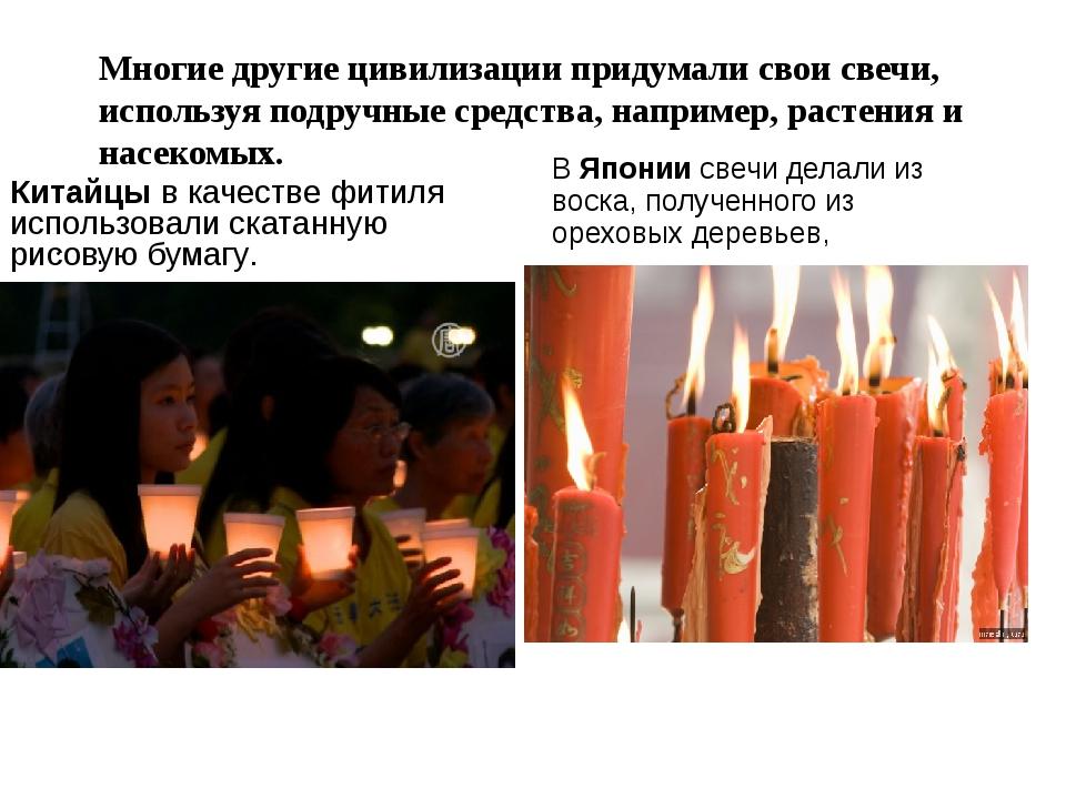 . В Японии свечи делали из воска, полученного из ореховых деревьев, а в Индии...