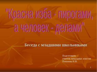 * Беседа с младшими школьниками Подготовила учитель начальных классов Попазов