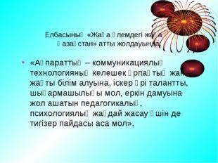 Елбасының «Жаңа әлемдегі жаңа Қазақстан» атты жолдауында: «Ақпараттық – комм