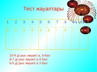Тест жауаптары 10-9 дұрыс жауапқа, 5-бал 8-7 дұрыс жауапқа 4 бал 6-5 дұрыс жа