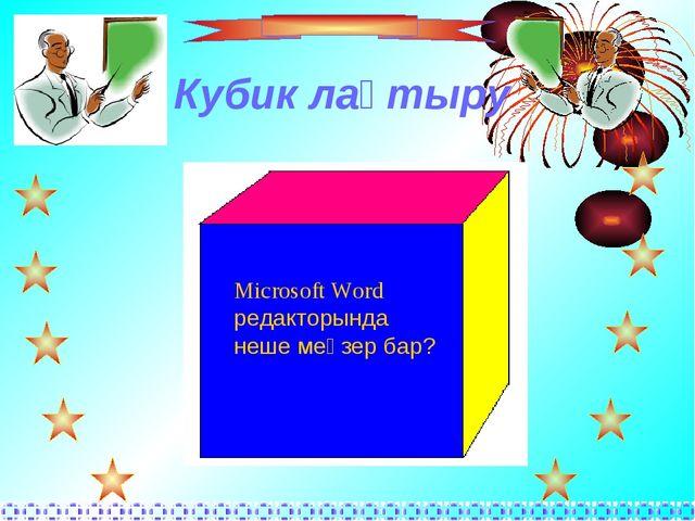 Кубик лақтыру Microsoft Word редакторында неше меңзер бар?