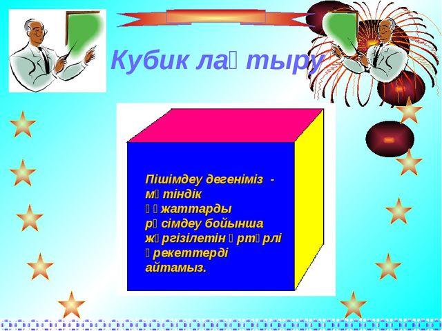 Кубик лақтыру Пішімдеу дегеніміз - мәтіндік құжаттарды рәсімдеу бойынша жүргі...