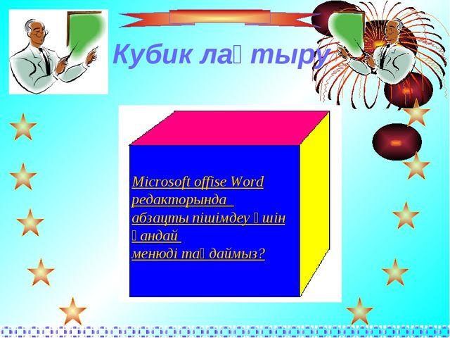 Кубик лақтыру Microsoft offise Word редакторында абзацты пішімдеу үшін қандай...