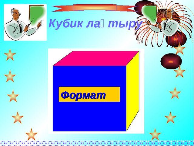 Кубик лақтыру Формат