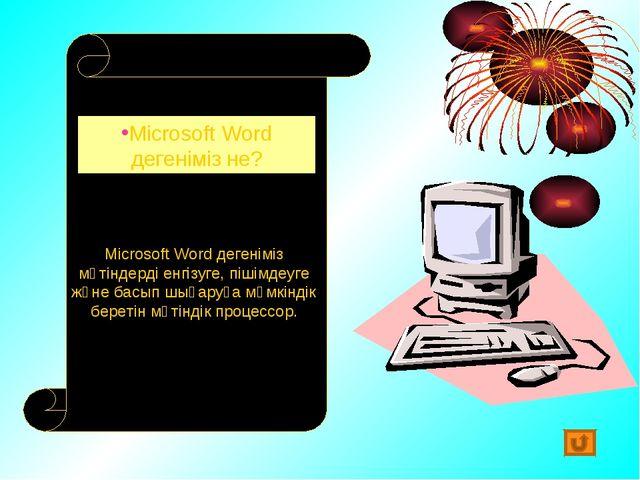 Microsoft Word дегеніміз не? Microsoft Word дегеніміз мәтіндерді енгізуге, пі...