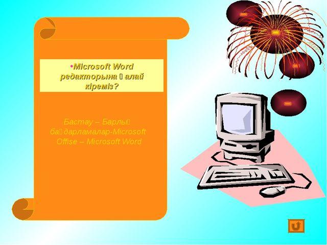 Microsoft Word редакторына қалай кіреміз? Бастау – Барлық бағдарламалар-Micro...