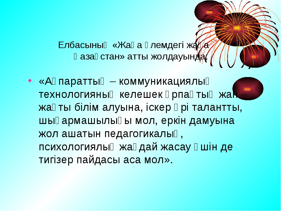 Елбасының «Жаңа әлемдегі жаңа Қазақстан» атты жолдауында: «Ақпараттық – комм...