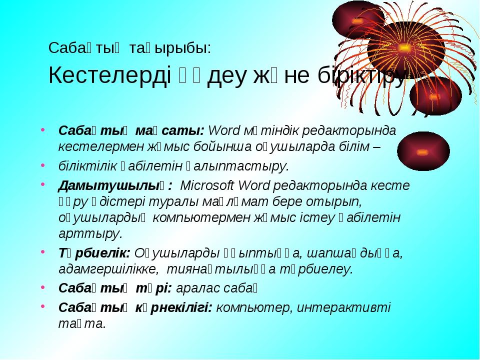 Сабақтың тақырыбы: Кестелерді өңдеу және біріктіру Сабақтың мақсаты: Word мәт...